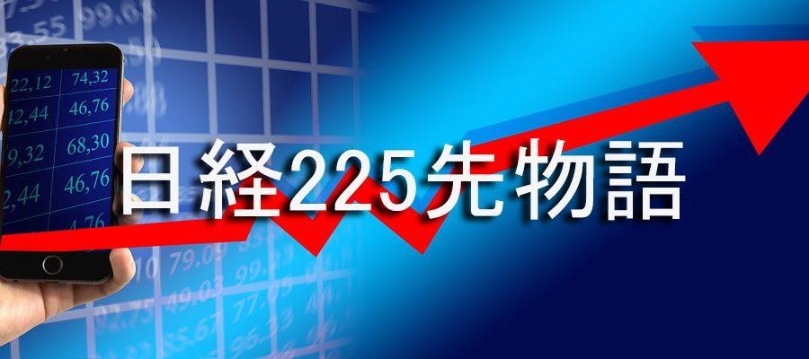 日経225先物物語